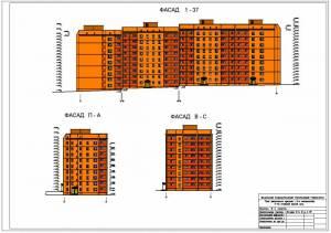 3-х секционный 9-ти этажный жилой дом. Фасад здания