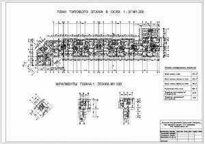 3-х секционный 9-ти этажный жилой дом. План здания