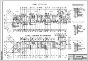 9-ти этажный жилой дом в разных уровнях. План ростверка