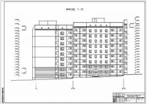 9-ти этажный жилой дом в разных уровнях. Фасад здания