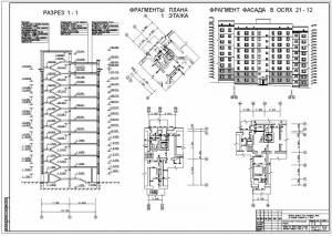9-ти этажный жилой дом в разных уровнях. Разрез. Узлы