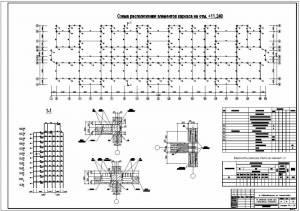 10-и этажный жилой дом со встроенными помещениям. Схема расположения элементов каркаса. Узлы