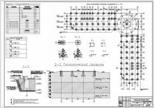 Административно-бытовой корпус металлургического завода. Схема расположения столбчатых фундаментов. Геологический разрез