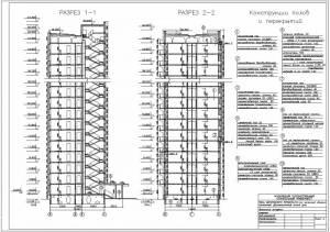 16-ти этажный 2-х секционный жилой дом. Разрезы здания. Конструкция полов