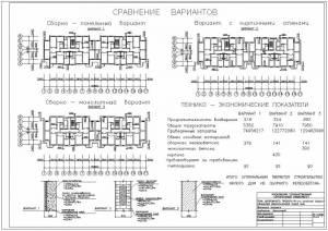 16-ти этажный 2-х секционный жилой дом. Сравнение вариантов конструктивной схемы здания
