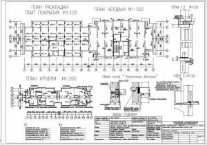 16-ти этажный 2-х секционный жилой дом. План раскладки плит перекрытия. План кровли. Узлы