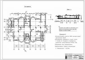 Монолитный жилой дом. План фундаментов. Разрез по фундаментам