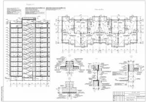 Dp_26 10-этажный жилой дом - дипломные проекты - курсовые и .