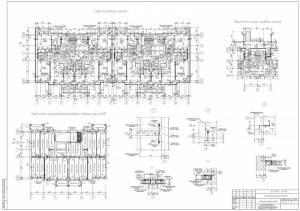 10-этажный жилой дом. План типового этажа. План плит перекрытия типового этажа. Узлы