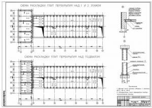 Здание филиала НИИ. Схемы раскладки плит перекрытия