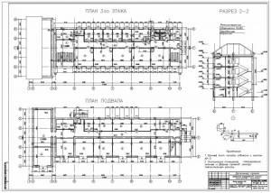 Здание филиала НИИ. План подвала. План третьего этажа. Разрез