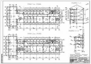 Здание филиала НИИ. План первого и второго этажа. Разрез здания
