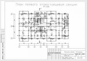 Девяти этажный 2-секционный жилой дом. План первого этажа