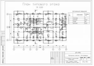 Девяти этажный 2-секционный жилой дом. План типового этажа