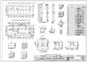 Цех по производству молокопродуктов. Схемы расположения колонн, стропильных конструкций и фундаментов здания