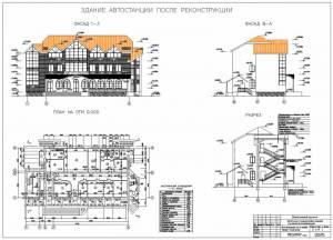 Реконструкция автостанции. Здание автостанции после реконструкции