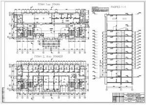 Здание налоговой инспекции. Планы первого и типового этажей. Разрез здания