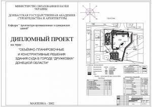 dp Здание суда Дипломные проекты Каталог файлов diplomki Генеральный план участка застройки
