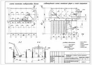 Монтаж одноэтажного производственного здания Технологическая  Схема монтажа колонн Монтаж одноэтажного производственного здания ТК Схемы монтажа подкрановых балок балок и плит покрытия