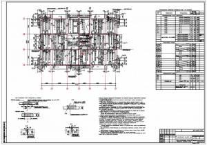 17-ти этажный жилой дом. План плит перекрытия. Узлы