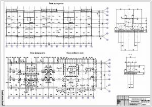 Многоэтажный каркасно-панельный жилой дом на 128 квартир. План фундаментов. План свайного поля. План перекрытий