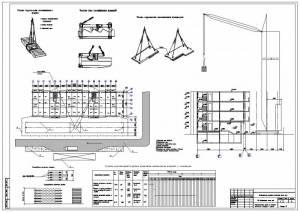 Многоэтажный каркасно-панельный жилой дом на 128 квартир. Технологическая карта на монтаж ж/б конструкций