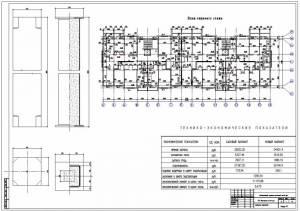 Многоэтажный каркасно-панельный жилой дом на 128 квартир. Сравнение вариантов колонн