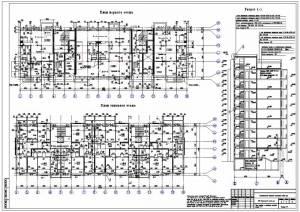 Многоэтажный каркасно-панельный жилой дом на 128 квартир. Планы этажей. Разрезы