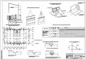 Многоэтажный каркасно-панельный жилой дом на 128 квартир. Технологическая карта на монтаж стен