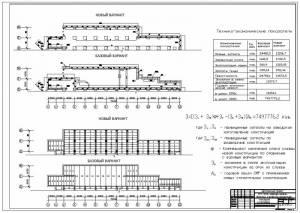 Универсам в г.Витебск. Сравнение вариантов конструктивной схемы