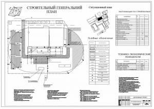 11-ти этажный жилой дом. Строительный генеральный план