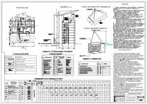 10-ти этажный жилой дом. Технологическая карта на каменные работы