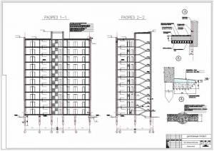 10-ти этажный жилой дом. Разрезы здания, узлы