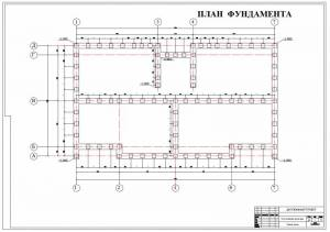 10-ти этажный жилой дом. План фундамента здания