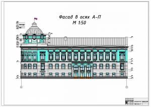 Здание администрации г.Тверь. Главный фасад здания