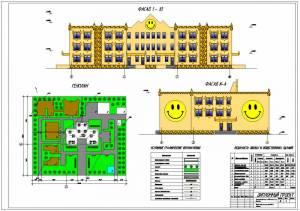 Детский сад-ясли на 320 мест. Фасад здания и генплан