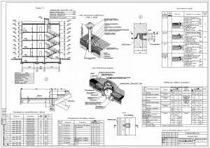 Заводоуправление промышленного предприятия (в панельных конструкциях). Разрез здания, узлы, экспликация полов