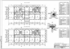 Заводоуправление промышленного предприятия (в панельных конструкциях). План первого и типового этажа, узлы