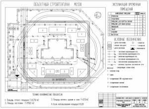Спортивный корпус с залом 36*18м. Объектный стройгенплан