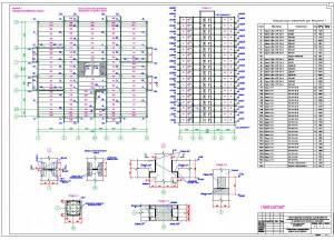 Многоэтажный жилой дом со встроенными помещениями. Схема расположения плит перекрытия типового этажа, спецификация, узлы