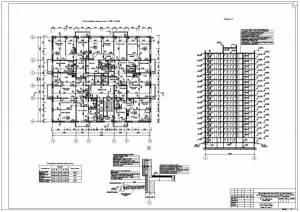 Многоэтажный жилой дом со встроенными помещениями. План типового этажа, разрез здания, узлы