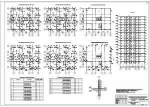 Многоэтажный жилой дом со встроенными помещениями. Схема расположения элементов каркаса