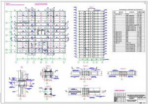 Многоэтажный жилой дом со встроенными помещениями. Схема перекрытия типового этажа, спецификация, узлы