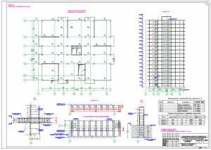 Многоэтажный жилой дом со встроенными помещениями. Схема монолитного каркаса здания, разрез, узлы