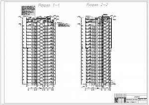 Многоэтажное жилое здание. Разрез здания 1-1, 2-2