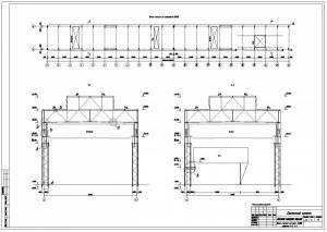 Отделение полимерных покрытий. Схемы каркаса здания