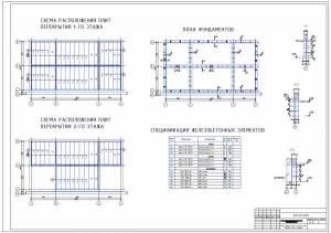 Общественное здание ДХШ им. Д. И. Каратаного. Схема расположения плит перекрытия, план фундаментов, узлы