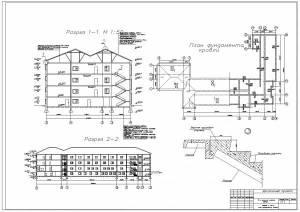 Реконструкция учебного корпуса медицинского университета. Разрезы здания, план фундаментов и кровли